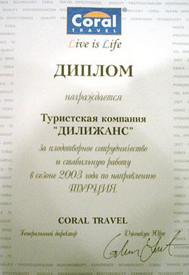 Награды Туристическое агентство Дилижанс Диплом coral travel