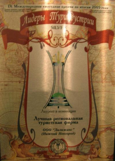 Награды Туристическое агентство Дилижанс Диплом Лучшая региональная турфирма